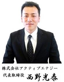 代表取締役 西野光泰