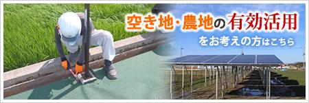 空き地・農地の有効活用
